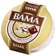 Queso Arzúa-Ulloa D.O.P 800 g Bama